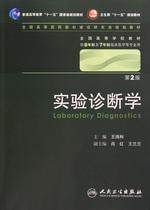 实验诊断学(附光盘第2版供8年制及7年制 价格:54.80