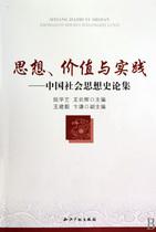 思想价值与实践--中国社会思想史论集 政治军事 价格:30.10