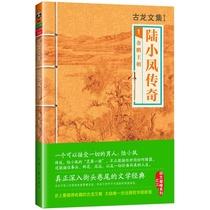 陆小凤传奇(1金鹏王朝)/古龙文集 小说 价格:22.40