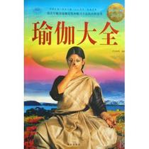瑜伽大全(超值白金版) 图文详解 尹珏林 时尚 瑜伽健身瘦身书籍 价格:14.80