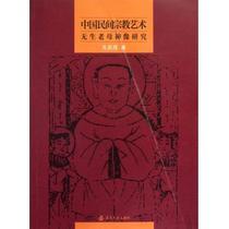 中国民间宗教艺术(无生老母神像研究) 宗教 新华书店 正版书籍 价格:21.60