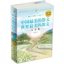 中国最美的散文世界最美的散文大全集 超值白金版 朱自清文学书籍 价格:17.70