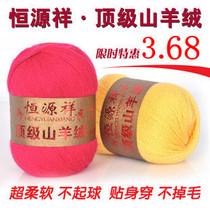 【淘宝清仓】恒源祥 正品 极品貂王 手编 貂绒线 毛线 羊绒线特价 价格:3.68