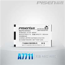 品胜 天语 A7711 电池 V988 V958 N77 G92 E91 D186 官方正品 价格:38.00