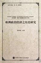 欧洲政治经济之历史研究/欧洲一体化与欧洲认同丛书书 陈晓律|主 价格:24.30