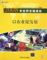 以农业促发展(2008年世界发展报告)书 世界银行|译者:胡光宇//赵 价格:63.60