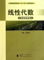 线性代数(经济管理类普通高等院校十一五规划教材)书 高玉斌 $CAT 价格:17.90