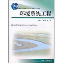 环境系统工程(普通高等教育十一五国家级规划教材)书 王丽萍//何 价格:24.10