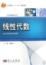 线性代数(高等教育十一五规划教材)/公共课教材系列书 袁德正 $CA 价格:16.50
