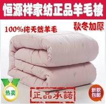 恒源祥羊毛被正品特价春秋棉被加厚秋冬被子家纺被芯全棉包邮澳洲 价格:98.00