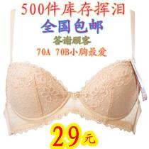 体会内衣专柜正品 聚拢中厚杯薄款文胸小胸70A70B特价包邮BS5041 价格:29.00