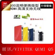 丽讯微型投影仪QUMI Q5 500流明高清 3D投影机家用娱乐便携投影机 价格:4188.00