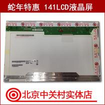 神舟 F4000 D2 D3笔记本液晶屏 显示屏 屏幕 B141EW04 价格:350.00
