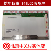 特价正品 神舟优雅 HP500D8笔记本液晶屏幕 显示屏幕 显示器 价格:350.00