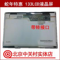 北京东芝 M833 M851 M852 笔记本 液晶屏 显示屏 屏幕 价格:345.00