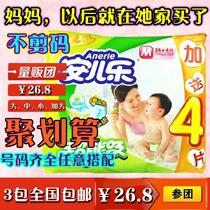 3包包邮 安儿乐超能吸金装2代纸尿裤棉柔S/M/L/XL号 价格:33.90