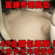 神龙富康专用脚垫 雪铁龙富康专用脚垫 神龙富康专用脚垫富康脚垫 价格:40.00