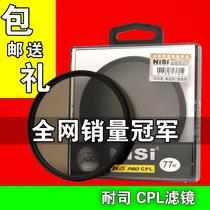 耐司超薄Pro CPL 偏振镜58mm 67mm 49,52,55,62,40.5,72,82偏光镜 价格:80.00