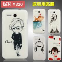华为y320手机套华为Y320手机壳华为Y320-T00手机套Y320C手机套 壳 价格:8.80