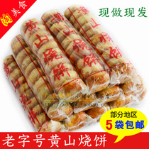 安徽特产 正宗黄山烧饼 梅干菜扣肉 金华酥饼 特色美食 零食小吃 价格:5.60