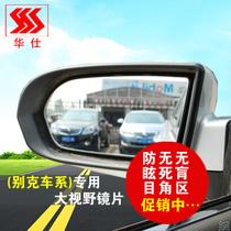 华仕 别克荣御大视野蓝镜倒车镜 白镜铬镜防眩目汽车后视镜 片 价格:95.00