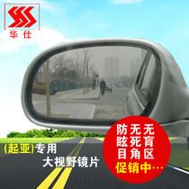 华仕 起亚千里马大视野蓝镜倒车镜白镜 铬镜防眩目汽车后视镜 片 价格:38.00