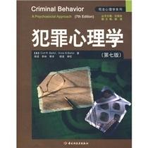 包邮正版犯罪心理学(第7版) /(美)巴特尔等杨波,/书籍 图书 价格:37.10