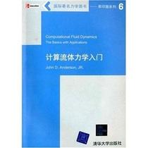 包邮正版计算流体力学入门(*) /JohnD.Anderson.Jr./书籍 图书 价格:29.70