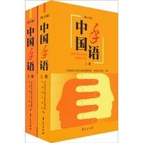 包邮正版中国手语(上下)(修订版) /中国聋人协会?书籍 图书 价格:41.30
