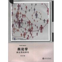 包邮正版舆论学:舆论导向研究 /陈力丹 /书籍 图书 价格:28.50