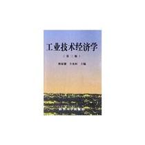 包邮正版工业技术经济学 /傅家骥,仝允桓编 /书籍 图书 价格:17.40