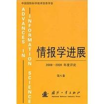 包邮正版情报学进展:2008-2009年度评论(第8卷) //书籍 图书 价格:21.90