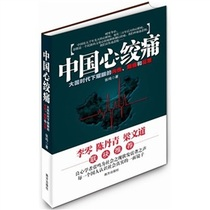 包邮正版中国心绞痛 /张鸣 /书籍 图书 价格:22.10
