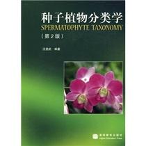 包邮正版种子植物分类学 /汪劲武 /书籍 图书 价格:34.70