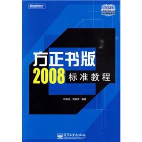 包邮正版北大方正推荐培训教材:方正书版2008标准教?书籍 图书 价格:39.20