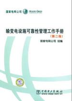 输变电设施可靠性管理工作手册(第二版) 价格:5.00