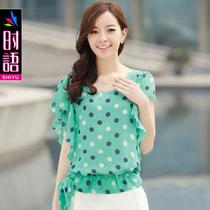 时语2013夏装新款 圆点雪纺衫 短袖韩版女装系带宽松大码雪纺上衣 价格:89.00
