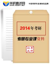2014最新中国地质大学(北京)地史学(803)/考研真题讲义资料 价格:100.00
