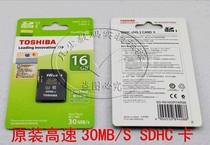 原装东芝16GB/16G SDHC高速SD卡/数码照相机/摄像机存储/内存卡 价格:65.00