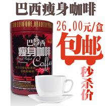 正品柳之美巴西瘦身咖啡燃脂咖啡减肥咖啡左旋肉碱360咖啡包邮 价格:26.00