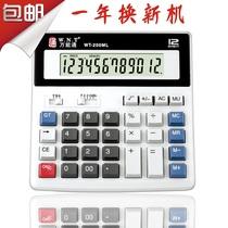 万能通桌面型计算机 办公商务型 计算器 超高性价比12位 特价包邮 价格:25.90
