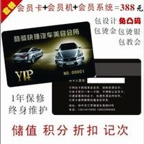 500张会员卡储值卡折扣卡积分卡+刷卡设备机器+会员卡管理系统 价格:388.00