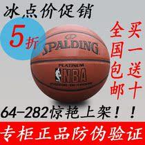 正品斯伯丁篮球/64-282/74-066/64-565/真皮牛皮包邮/室内外专用 价格:160.00