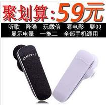 包邮酷派N950 N900S D520 F600 蓝牙耳机 正品支持立体声音乐播放 价格:59.00