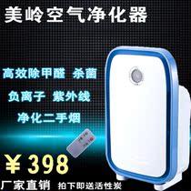 美岭空气净化器家用型负离子除异味甲醛pm2.5去二手烟空气清新器 价格:398.00