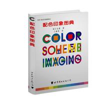 正版包邮]色彩与配色印象图典2:配色印象图典/南云治嘉著王建英 价格:75.00