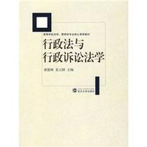 正版包邮]行政法与行政诉讼法学/黄德林,夏云娇编 价格:31.00