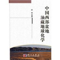正版包邮☆中国西部盆地油藏地球化学/段毅,等著 价格:41.60