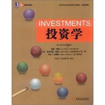 正版包邮]高等学校经济管理英文版教材·经济系列:投资学(英文 价格:93.80
