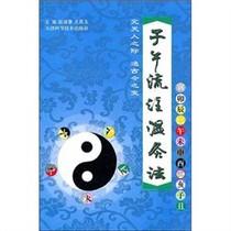 正版包邮☆子午流注温灸法/赵福康,等编 价格:14.10